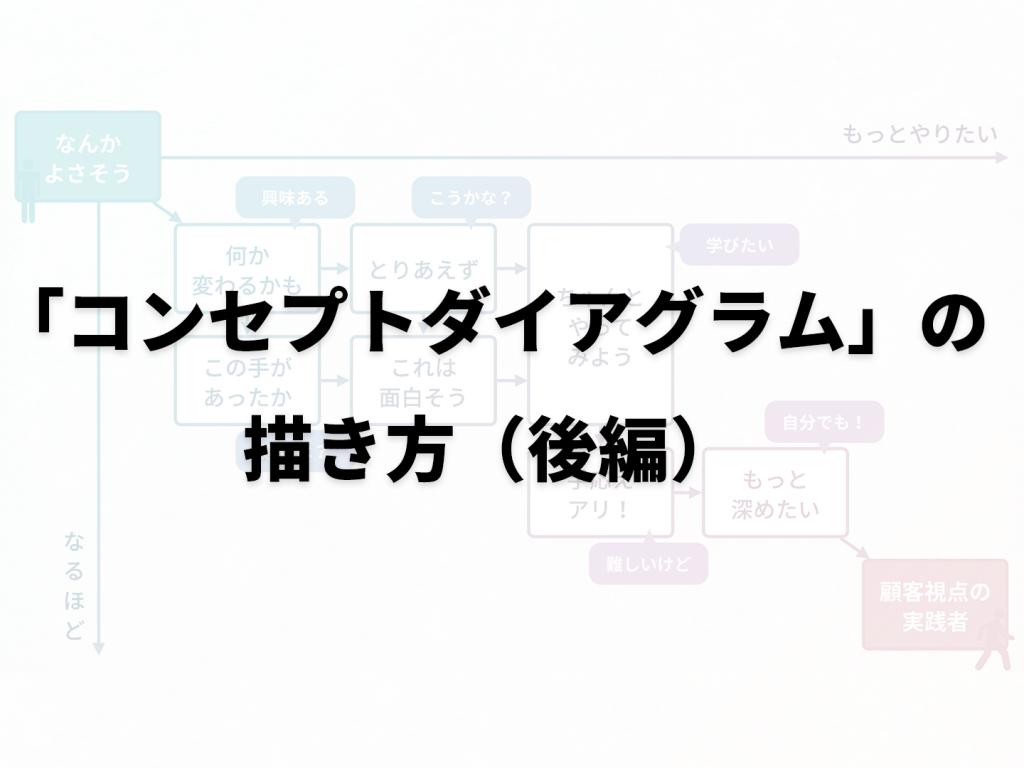 コンセプトダイアグラムの描き方(後編)